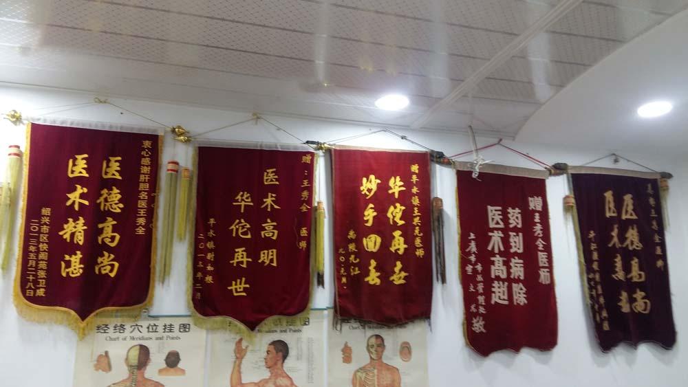 中医肝病医院